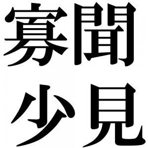 寡聞少見の四字熟語-壁紙/画像