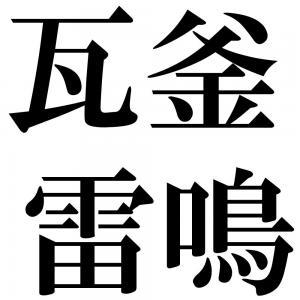 瓦釜雷鳴の四字熟語-壁紙/画像