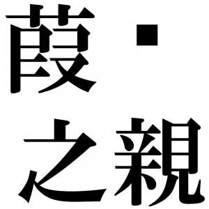 葭莩之親の四字熟語-壁紙/画像