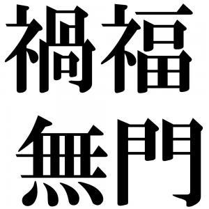 禍福無門の四字熟語-壁紙/画像
