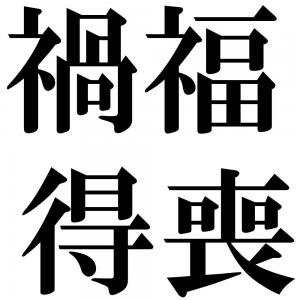 禍福得喪の四字熟語-壁紙/画像