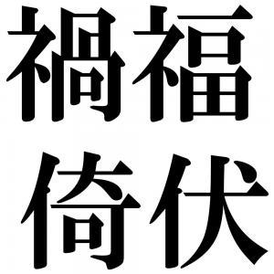 禍福倚伏の四字熟語-壁紙/画像