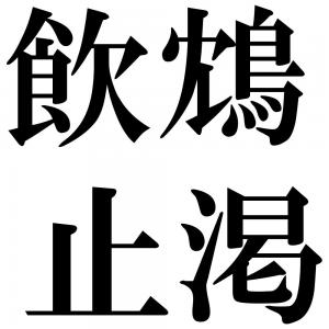 飲鴆止渇の四字熟語-壁紙/画像