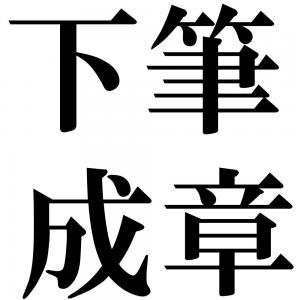 下筆成章の四字熟語-壁紙/画像