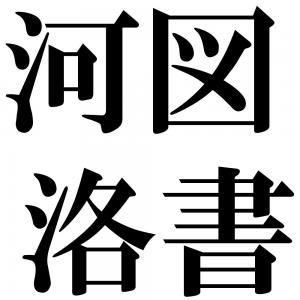 河図洛書の四字熟語-壁紙/画像