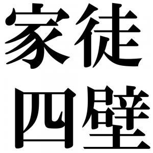 家徒四壁の四字熟語-壁紙/画像