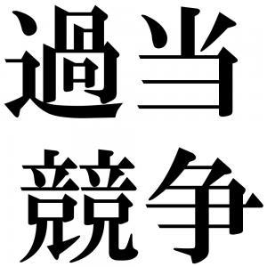 過当競争の四字熟語-壁紙/画像