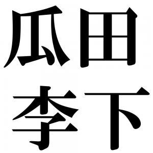 瓜田李下の四字熟語-壁紙/画像