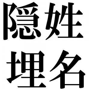 隠姓埋名の四字熟語-壁紙/画像