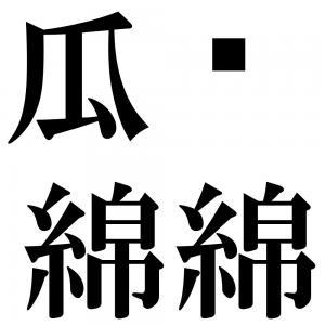 瓜瓞綿綿の四字熟語-壁紙/画像