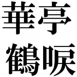 華亭鶴唳の四字熟語-壁紙/画像