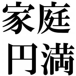 家庭円満の四字熟語-壁紙/画像