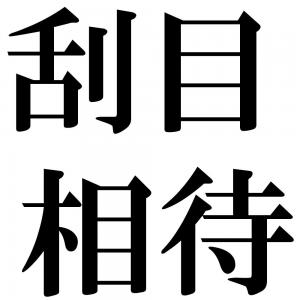 刮目相待の四字熟語-壁紙/画像