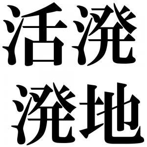 活溌溌地の四字熟語-壁紙/画像