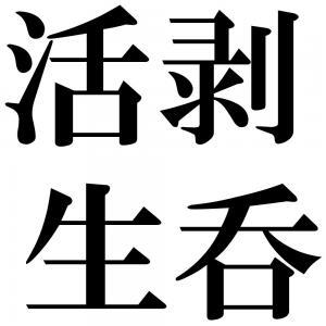 活剥生呑の四字熟語-壁紙/画像