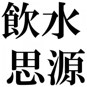 飲水思源の四字熟語-壁紙/画像