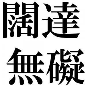 闊達無礙の四字熟語-壁紙/画像