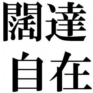 闊達自在の四字熟語-壁紙/画像