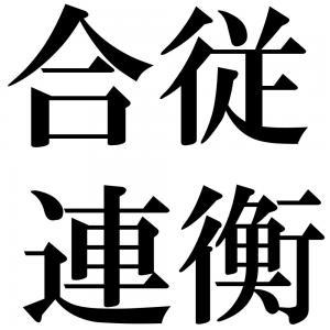 合従連衡の四字熟語-壁紙/画像