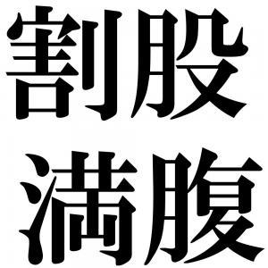 割股満腹の四字熟語-壁紙/画像