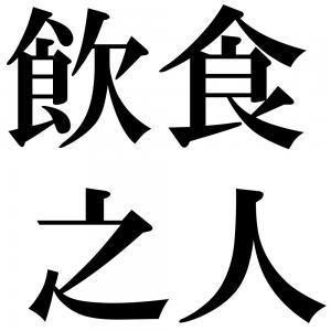 飲食之人の四字熟語-壁紙/画像