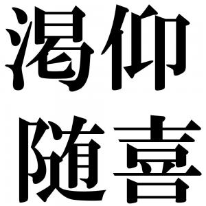 渇仰随喜の四字熟語-壁紙/画像
