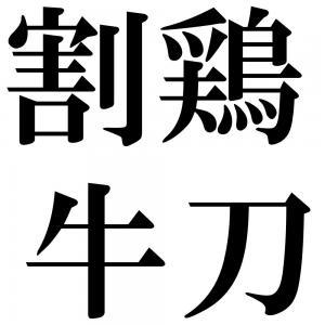 割鶏牛刀の四字熟語-壁紙/画像