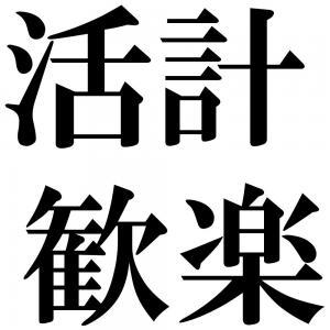 活計歓楽の四字熟語-壁紙/画像