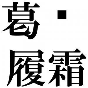 葛屨履霜の四字熟語-壁紙/画像