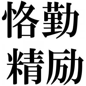 恪勤精励の四字熟語-壁紙/画像