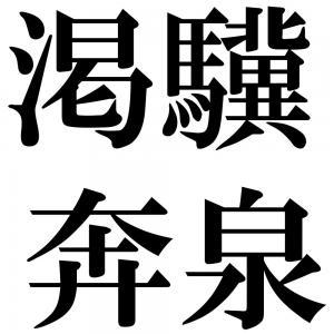 渇驥奔泉の四字熟語-壁紙/画像