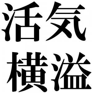 活気横溢の四字熟語-壁紙/画像