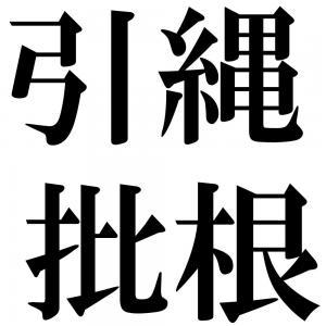 引縄批根の四字熟語-壁紙/画像