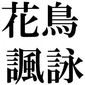 花鳥諷詠の四字熟語-壁紙/画像