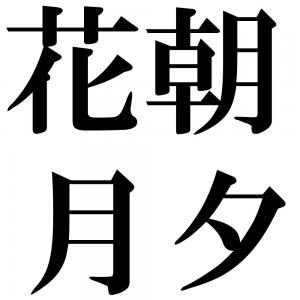 花朝月夕の四字熟語-壁紙/画像