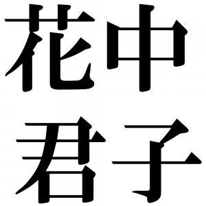 花中君子の四字熟語-壁紙/画像