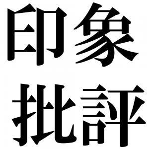 印象批評の四字熟語-壁紙/画像