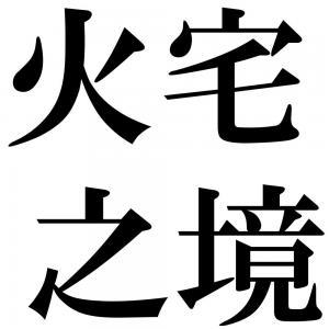 火宅之境の四字熟語-壁紙/画像