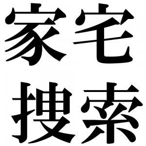 家宅捜索の四字熟語-壁紙/画像