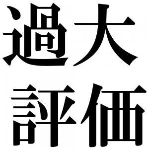 過大評価の四字熟語-壁紙/画像
