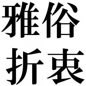 雅俗折衷の四字熟語-壁紙/画像