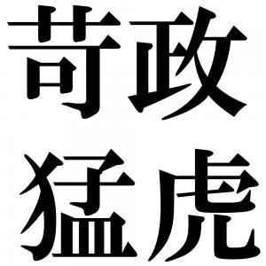 苛政猛虎の四字熟語-壁紙/画像