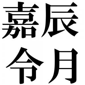 嘉辰令月の四字熟語-壁紙/画像