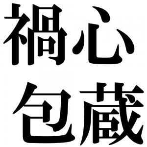 禍心包蔵の四字熟語-壁紙/画像