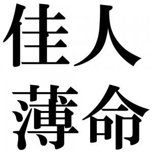 佳人薄命の四字熟語-壁紙/画像