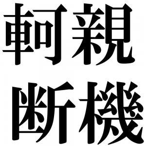 軻親断機の四字熟語-壁紙/画像