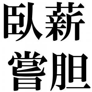 臥薪嘗胆の四字熟語-壁紙/画像
