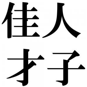 佳人才子の四字熟語-壁紙/画像