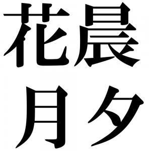 花晨月夕の四字熟語-壁紙/画像