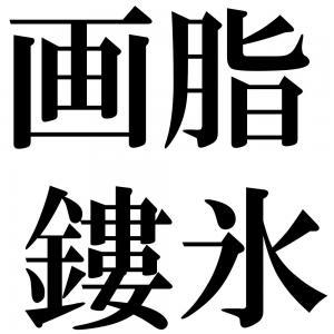 画脂鏤氷の四字熟語-壁紙/画像
